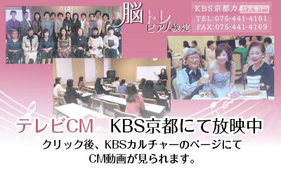 テレビCM KBS京都にて放映中!