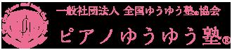 一般社団法人 全国ゆうゆう塾®協会 ピアノゆうゆう塾®