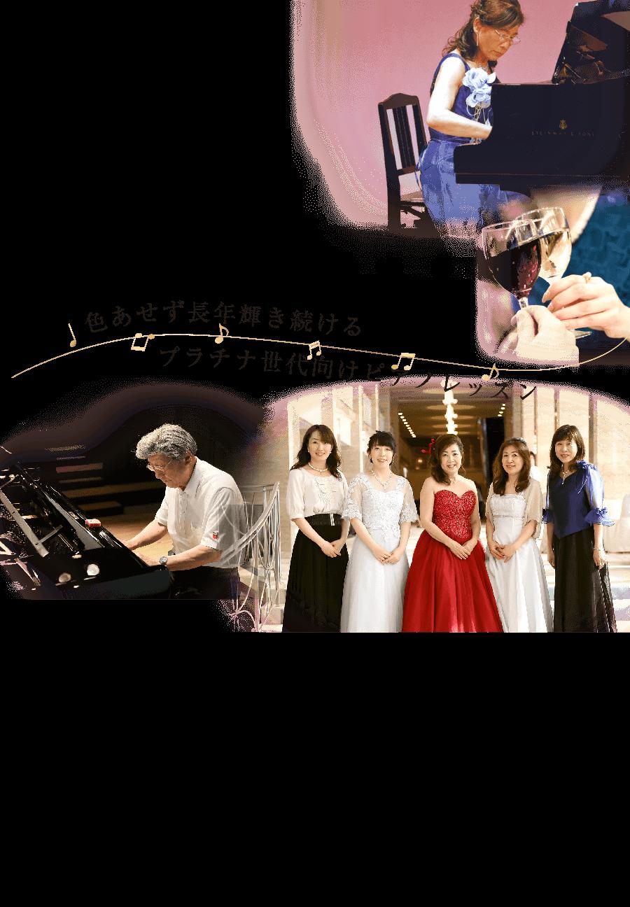 色あせず長年輝き続けるプラチナ世代向けピアノレッスン